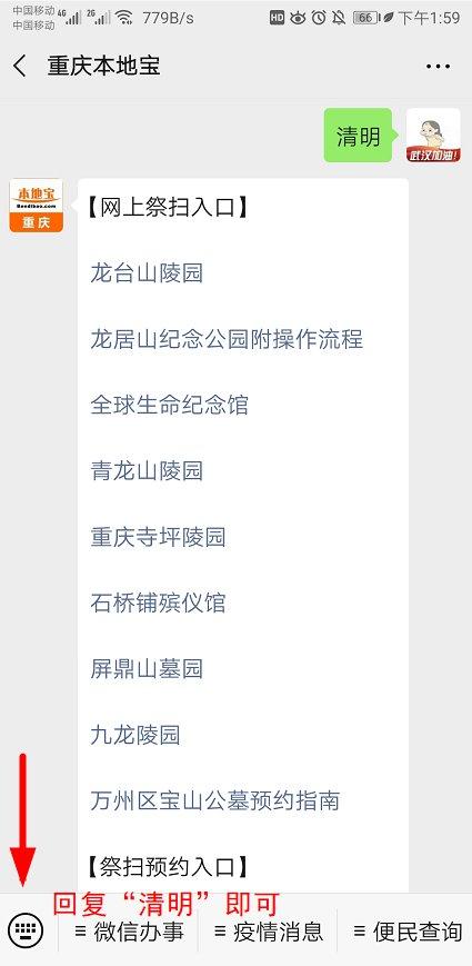 重庆清明节可以扫墓吗