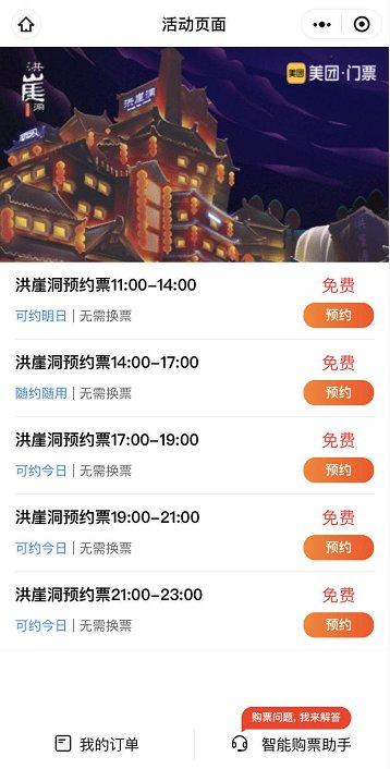2020重庆洪崖洞网上预约攻略(预约入口 时段)