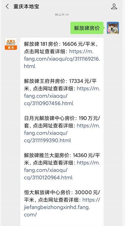 2020重慶房價走勢圖(持續更新)