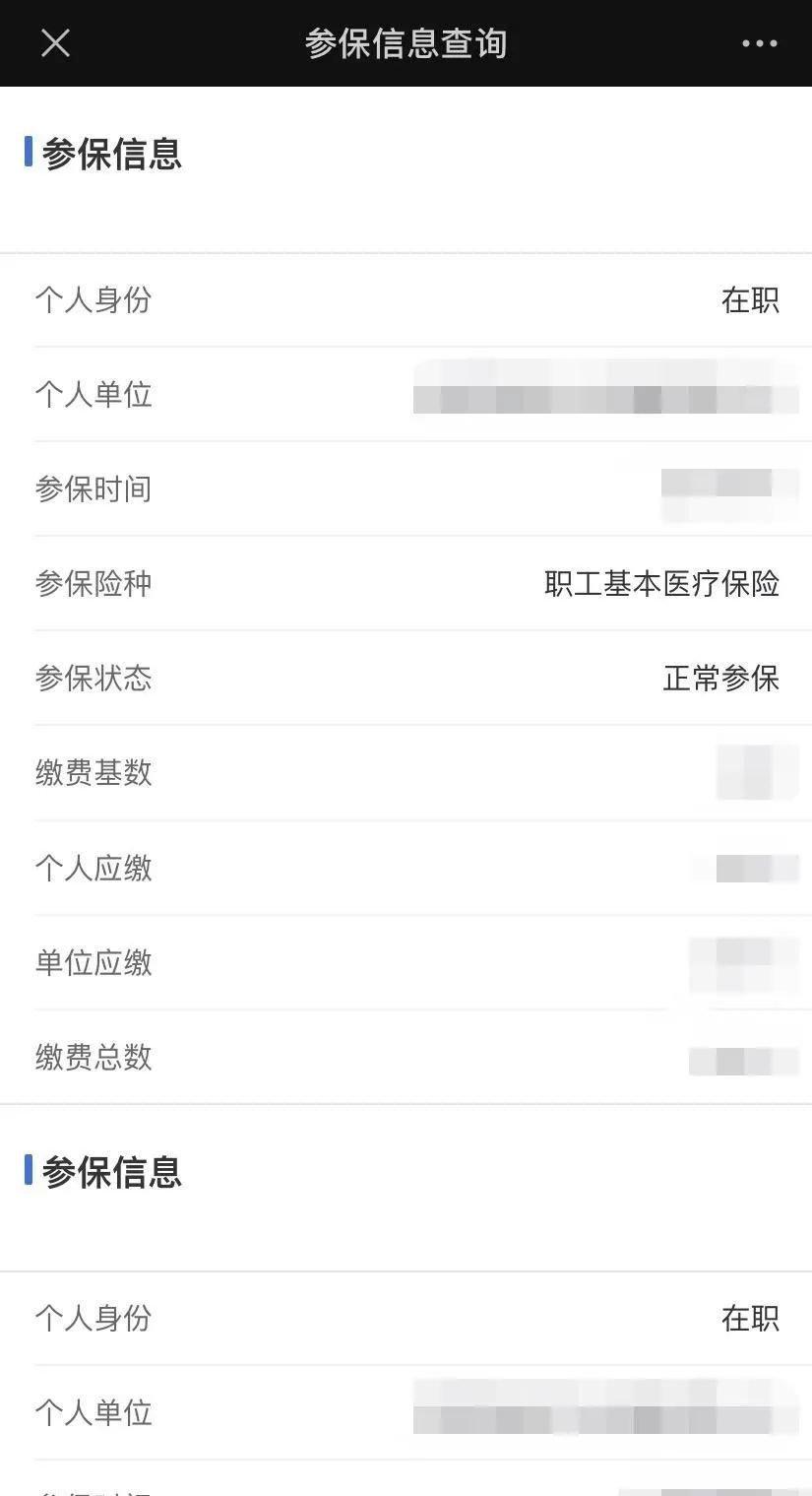 重庆医保公共服务平台怎么使用?