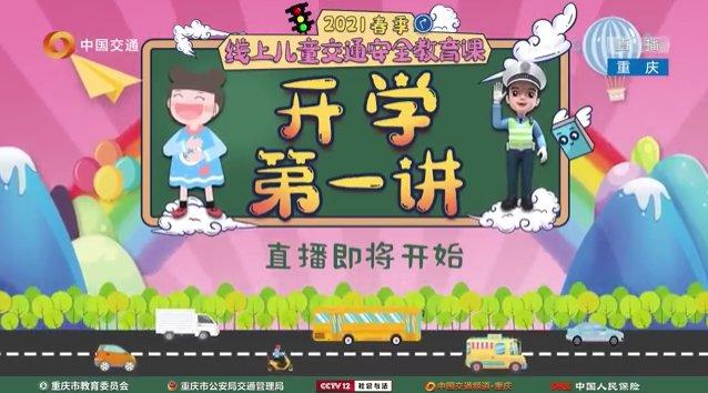 重慶開學第一課回播