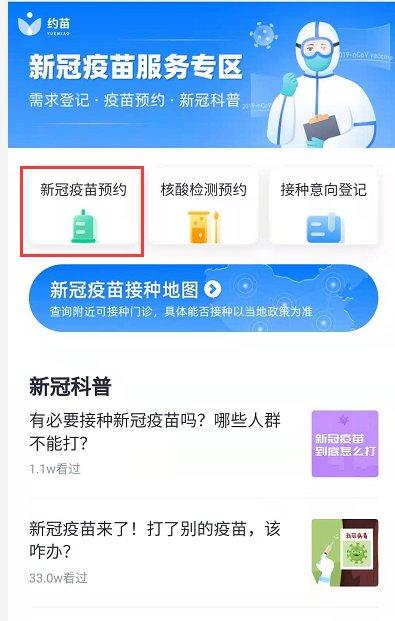 重慶普遍市民預約新冠疫苗的步驟