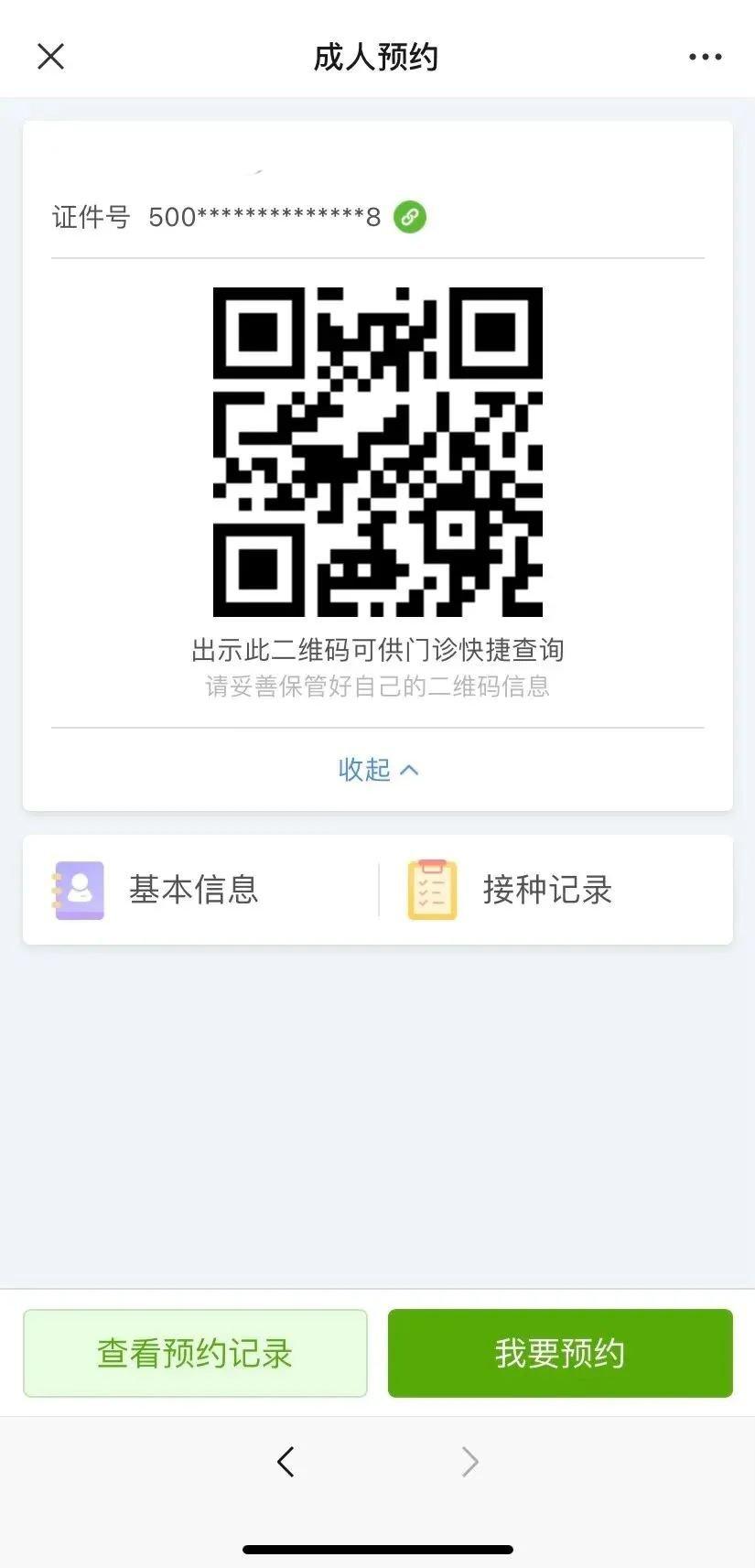 重慶沙坪壩全面開放新冠疫苗免費接種(附預約通道)