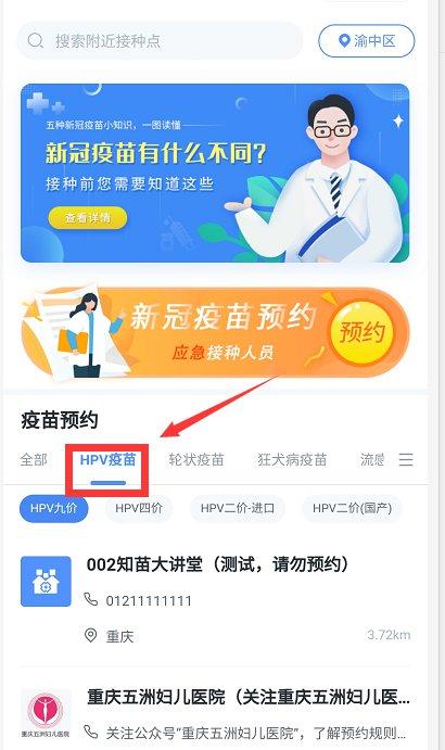 重慶各區縣九價hpv疫苗咨詢電話匯總