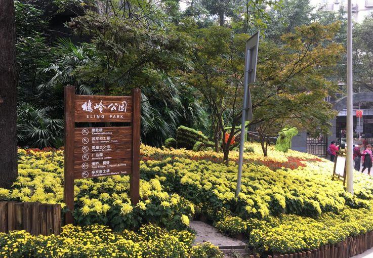 2019重庆鹅岭公园菊花展观赏攻略(时间、路线)
