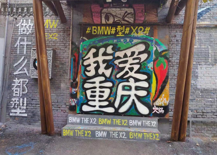 重庆涂鸦一条街在哪里坐地铁