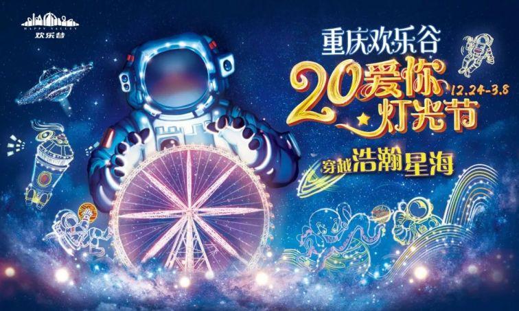 2019重庆欢乐谷20爱你灯光节游玩攻略(时间、活动)