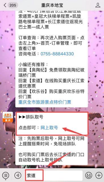 重庆长江索道网上排队方式