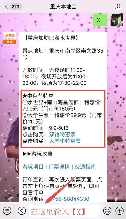 2019重庆南山海昌汤都中秋节活动攻略(时间、优惠门票)