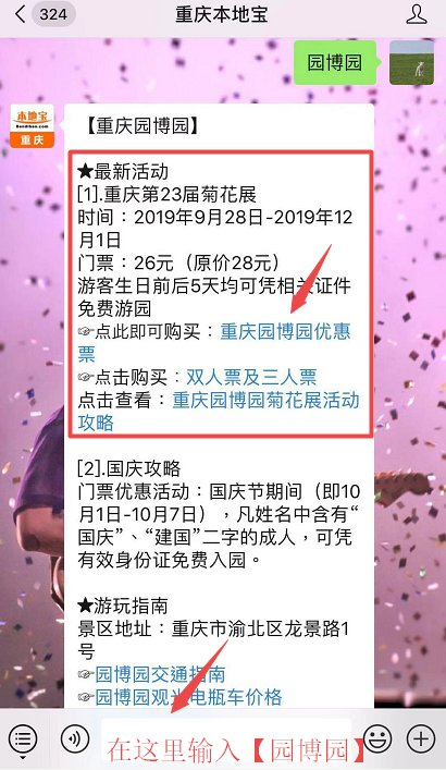 2019重庆园博园菊花展时间、地点、门票
