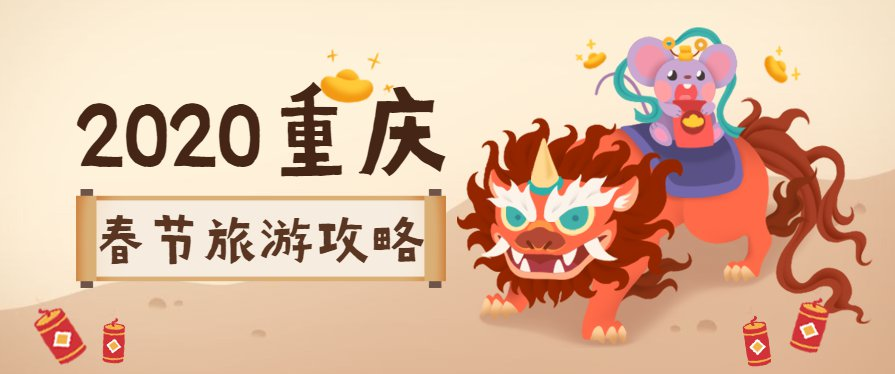 2020重庆春节旅游全攻略(地点、路线)