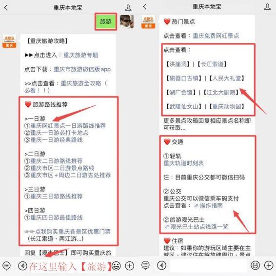 重慶網紅景點一日游攻略(地點、路線)