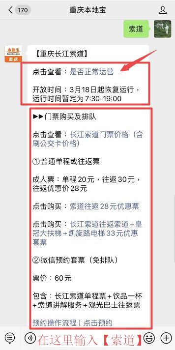 重庆长江索道现在开放吗?