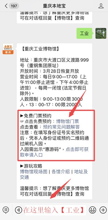 2020重庆工业博物馆恢复开馆公告(时间、入馆须知)