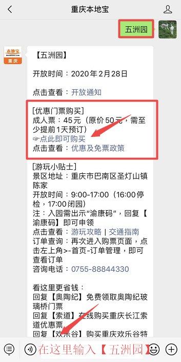 重庆五洲园景区电话多少?