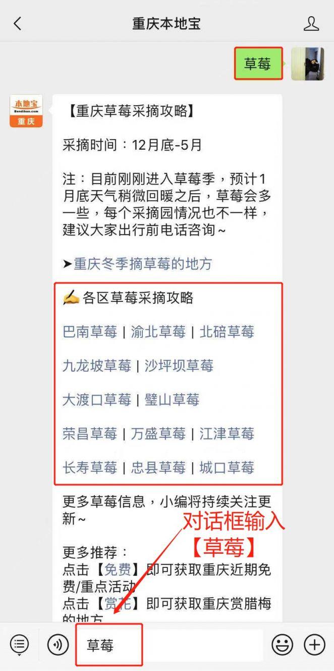 2021重慶各區縣最全草莓采摘地圖,速速收藏!