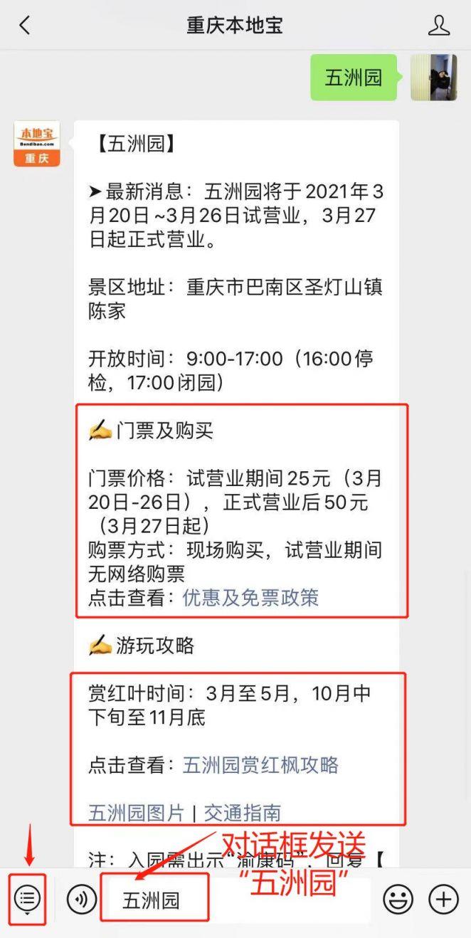 2021重庆五洲园五一赏枫攻略(时间、门票、路线)
