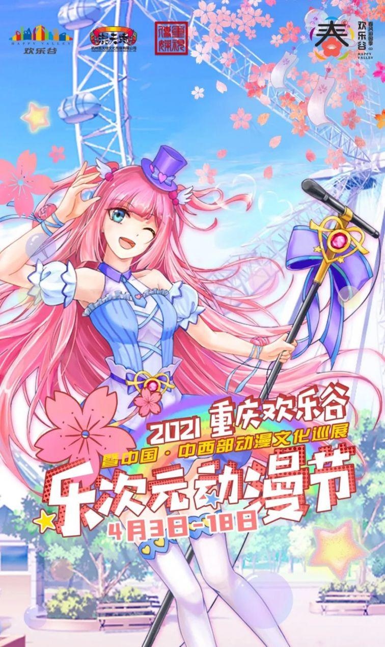 2021重慶清明節活動匯總(持續更新)