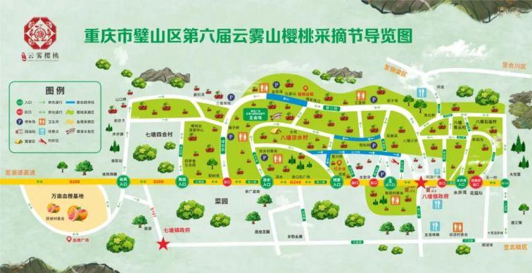 2021重庆樱桃采摘节活动汇总(时间 地点 攻略)