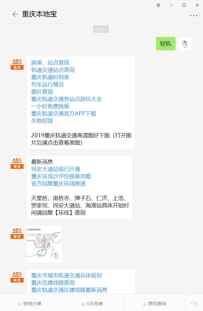 重庆轨道交通环线罗家坝站进出站指南