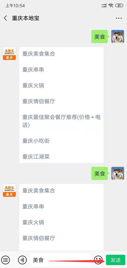 重庆十大必带特产(价格 购买地点)