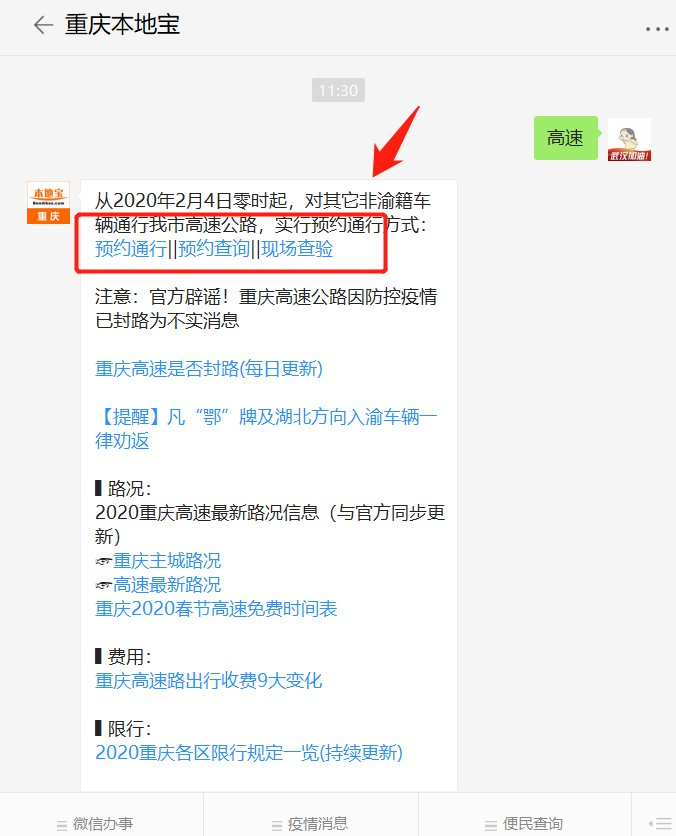 重庆高速预约没有居住证怎么办?
