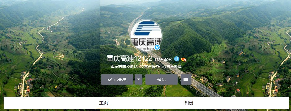 重庆高速公路封路信息查询(查询入口 最新管制信息)
