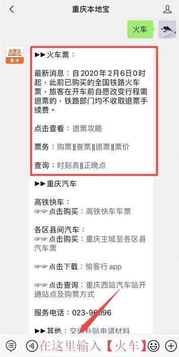 2020重庆火车高铁列车停运公告(2月10日至3月1日)