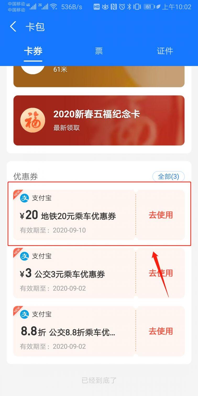 重庆轨道交通乘车码领红包具体步骤(附使用步骤)