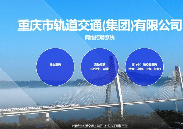 2020重庆轨道交通社招公告