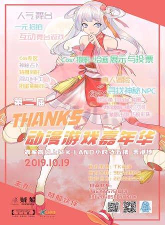 重庆第二届THANKS动漫游戏嘉年华