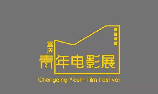 重庆电影免费观影门票