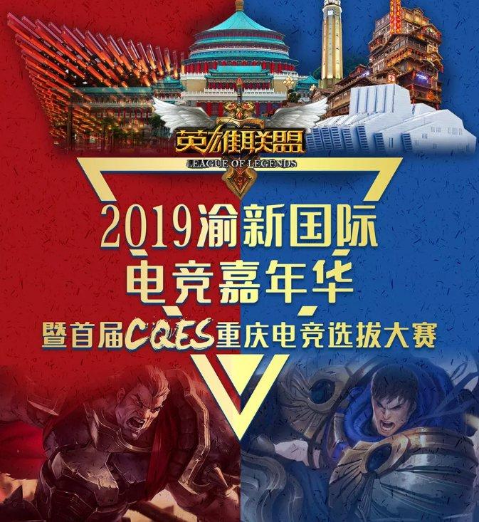 2019渝新国际电竞嘉年华门票价格及购买入口