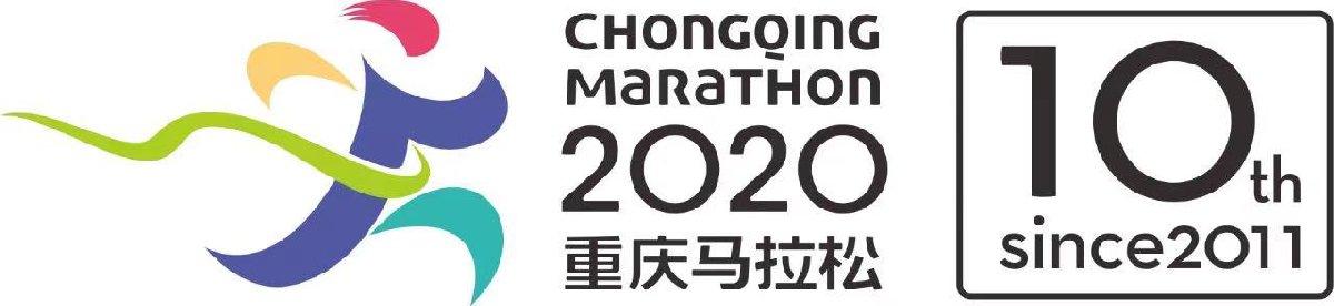 2020重庆国际马拉松报名启动仪式时间及直播入口