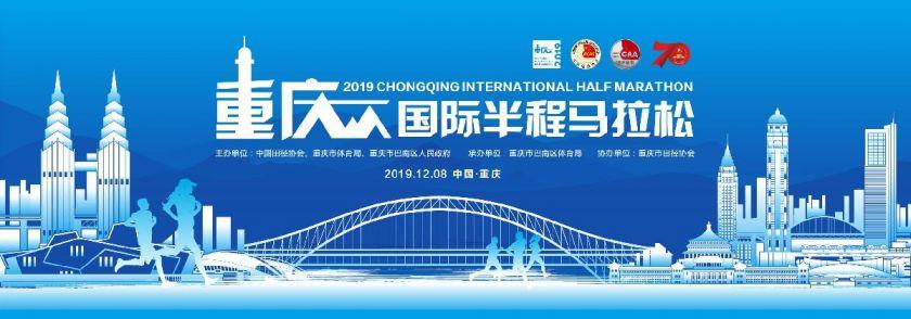 重庆国际半程马拉松官