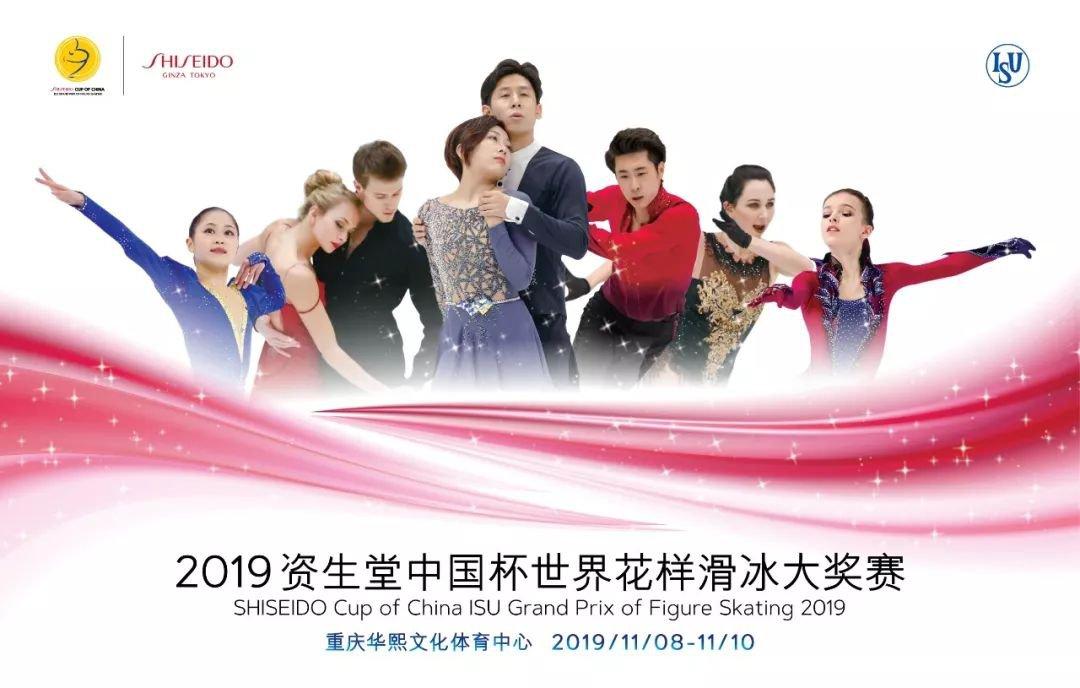 2019花样滑冰大奖赛中国站直播时间表
