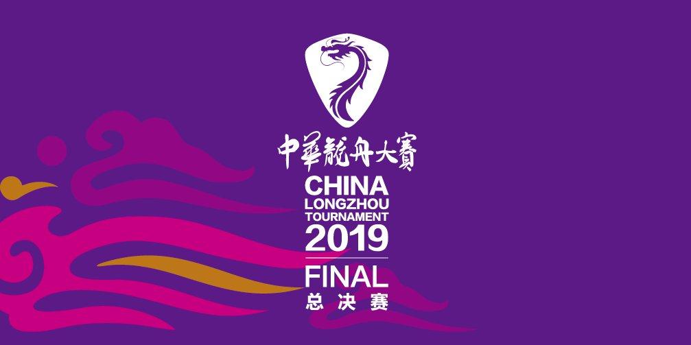 2019重庆合川中华龙舟大赛总决赛参赛队伍
