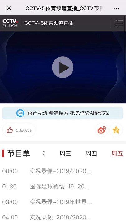 2019中华龙舟大赛总决赛重庆站直播时间 入口