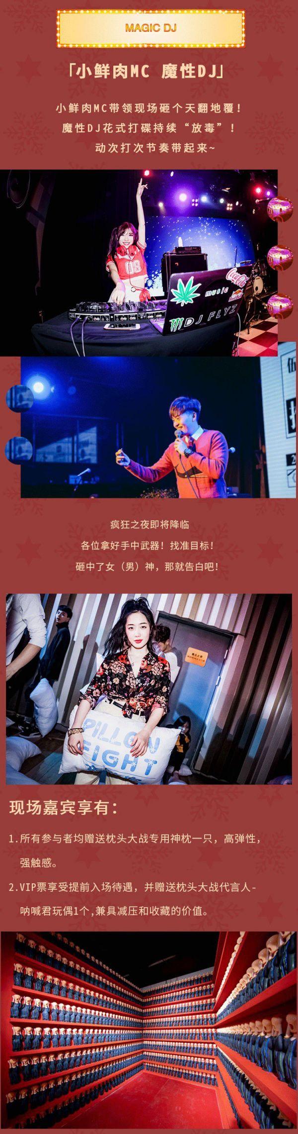 2020重庆跨年倒计时活动超级枕头大战(时间、地点、门票)