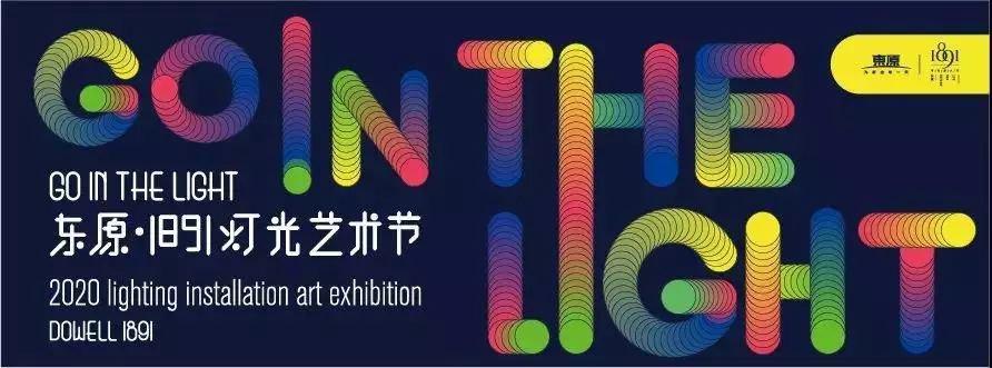 2019重庆东原1891灯光艺术节时间、地点、看点