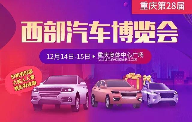 2019重庆西部汽车博览会需要门票吗