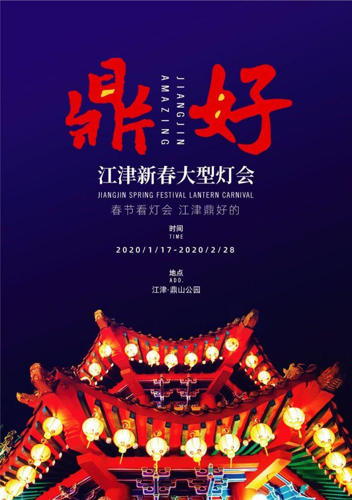 2020重庆江津新春灯会门票价格(附免费门票)