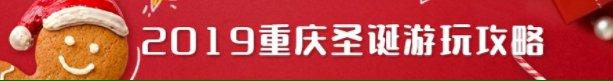 2019重慶際華園滑雪場圣誕優惠活動(時間、交通)