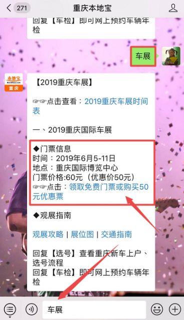 2019重庆车展时间表(持续更新)