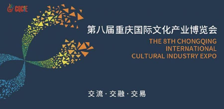 2019重庆文博会时间、地点、门票