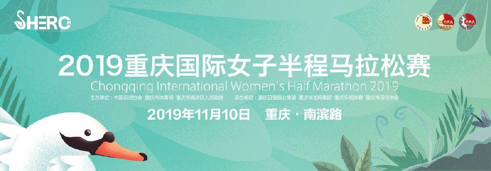 2019重庆国际女子半程马拉松亮点