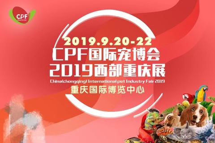2019重庆宠博会活动时间表