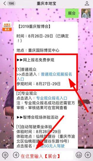 2019重庆智博会怎么预约 附详细预约流程