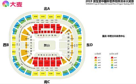 2019重庆中国杯世界花滑大奖赛观赛攻略(时间、门票、交通)