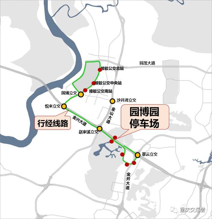 2019重庆智博会交通全攻略(公交 轻轨 自驾)